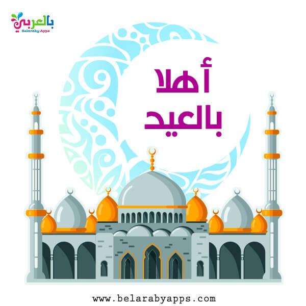 العيد احلى, بطاقات العيد, تهنئة العيد, صور العيد, عيد الفطر, عيد مبارك, كروت العيد