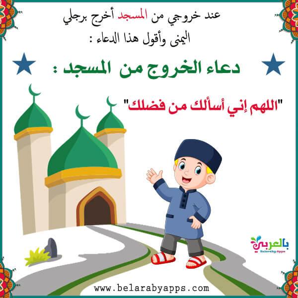 أطفالنا والمساجد - بطاقات تعليم آداب المسجد للأطفال