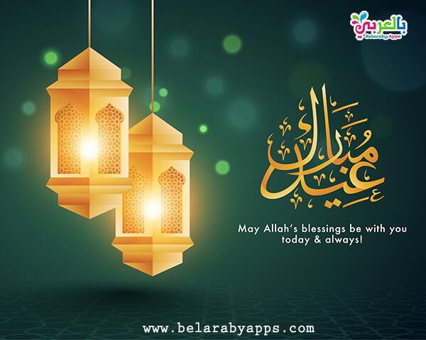 بطاقات عيد فطر مبارك