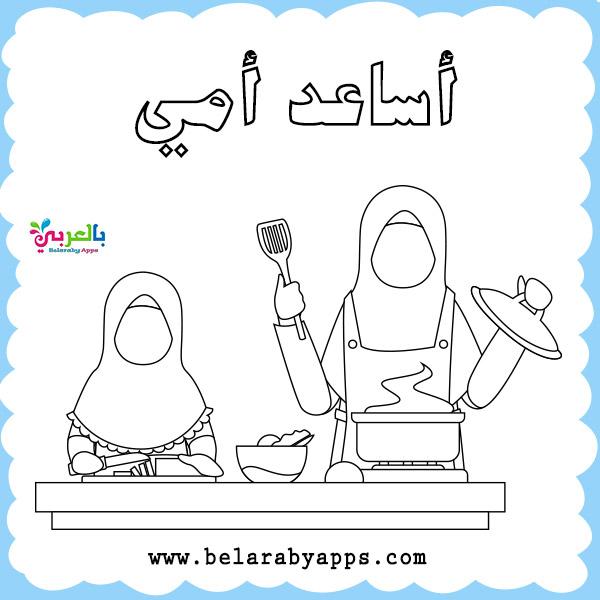 ورقات التلوين للطفل المسلم