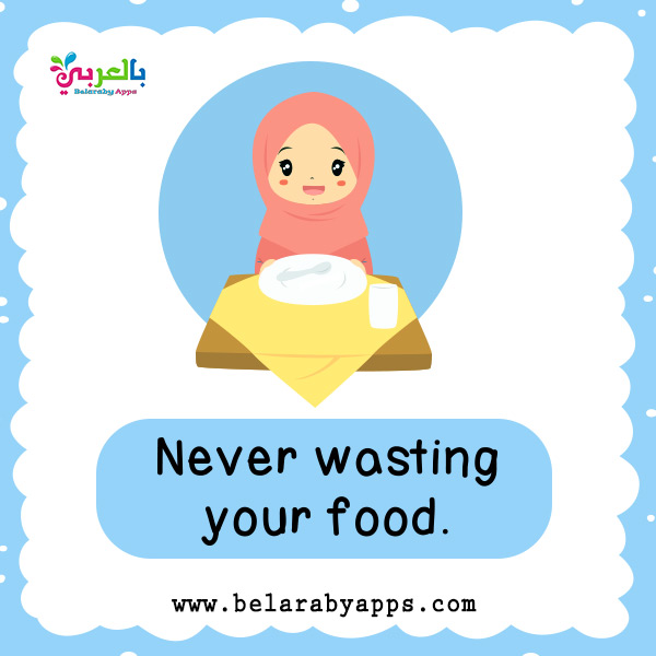 sunnah of eating food - Table Manners In Islam - Free Flashcards