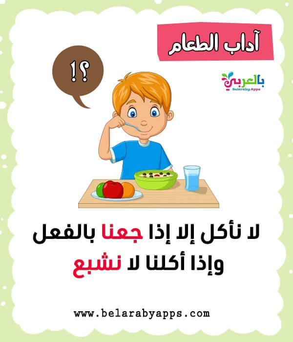 بطاقات كيفية تعليم طفلك آداب المائدة