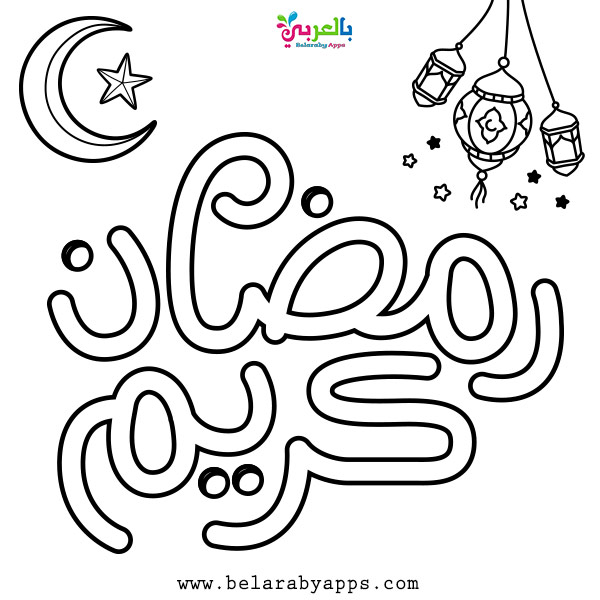 ramadan coloring pages - coloring ramadan activities for kids