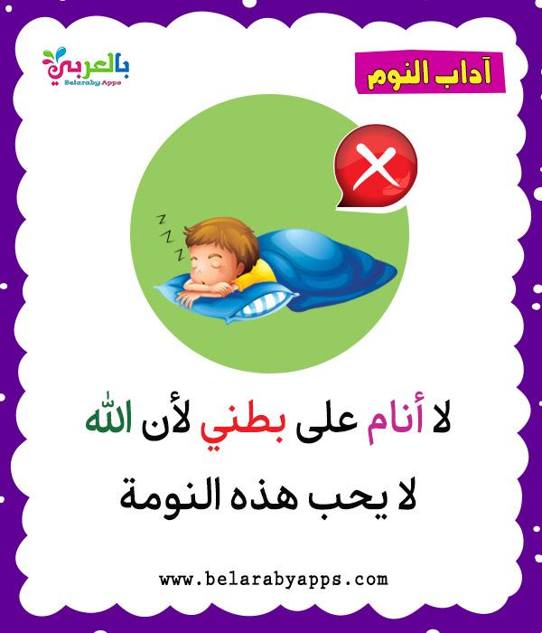 طريقة النوم الصحيحة في الاسلام