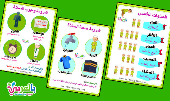 آداب الصلاة للاطفال بالصور ..بطاقات للطفل المسلم