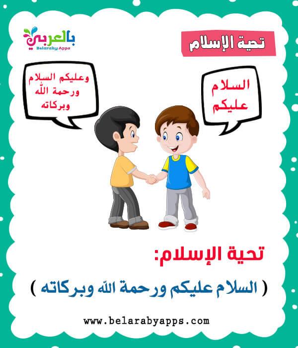 بطاقات تعليم تحية الإسلام للاطفال .. فلاش كارد آداب السلام