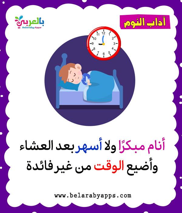 بالصور بطاقات آداب النوم للاطفال