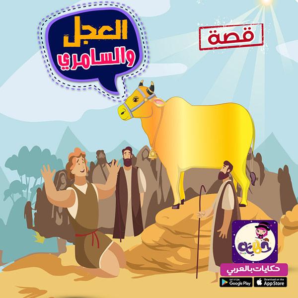 قصة العجل و السامري مصورة للاطفال .. قصص القرآن الكريم