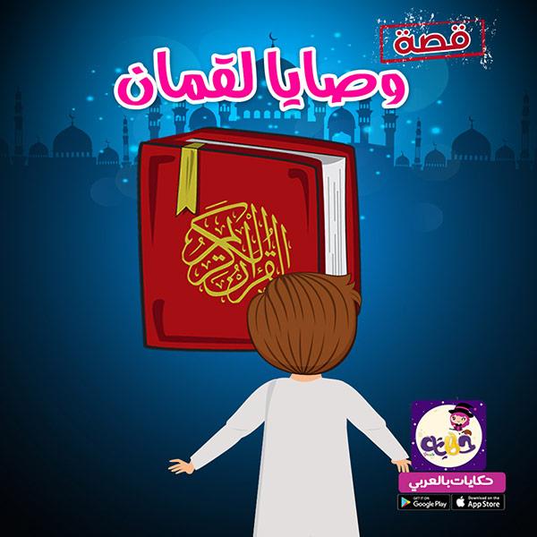 قصة لقمان الحكيم مصورة للاطفال .. وصايا لقمان الحكيم في القران