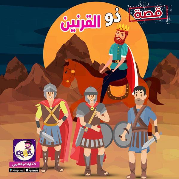 قصة ذو القرنين مصورة للاطفال .. قصص القرآن الكريم