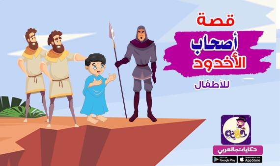 قصة أصحاب الأخدود للاطفال ..قصص القرآن للأطفال