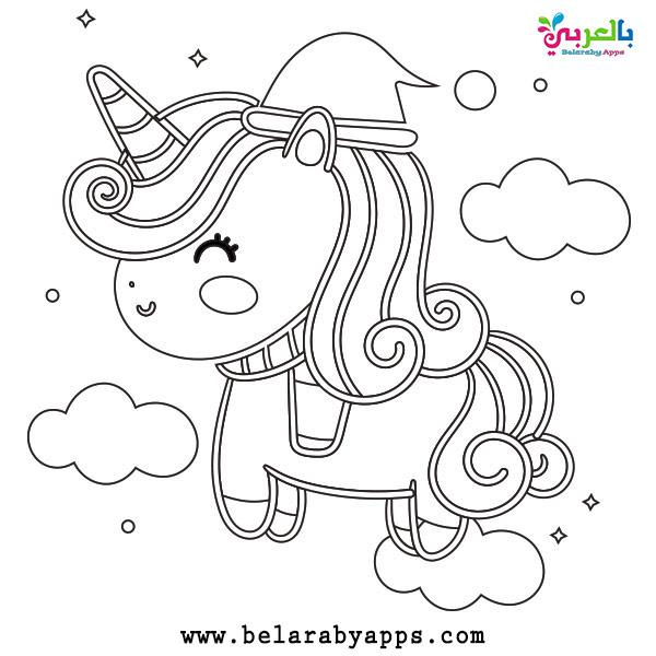 يونيكورن تلوين للاطفال - Unicorn Coloring Pages