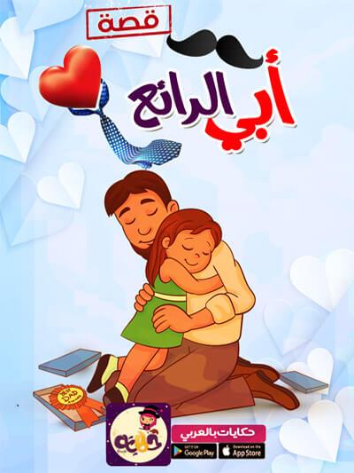 قصة جميلة جدا قبل النوم .. قصص عن حب الأب