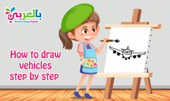 How to draw vehicles step by step with pictures