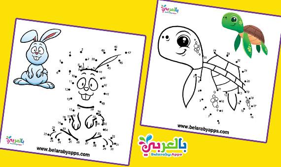 لعبة توصيل النقاط للاطفال .. تعليم رسم الحيوانات