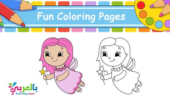 رسومات اطفال كيوت للتلوين - رسم أطفال سهل وجميل