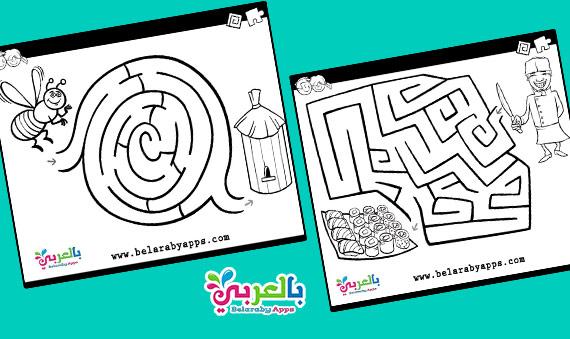 أوراق عمل متاهات للاطفال .. ألعاب اطفال للطباعه