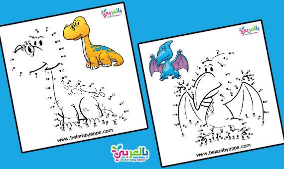 العاب ذكاء توصيل الارقام للاطفال - تعليم الرسم بالارقام
