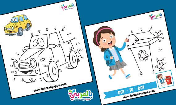 العاب توصيل تعليمية للاطفال ..تعليم الرسم والتلوين