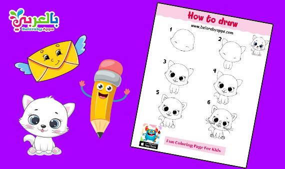 تعليم الرسم للاطفال خطوة بخطوة pdf -رسم اطفال كيوت