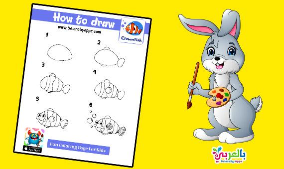 تعليم رسم اطفال للحيوانات خطوة بخطوة - رسم حيوانات سهلة