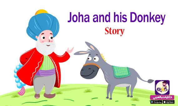 joha and his donkey story - Arabic stories