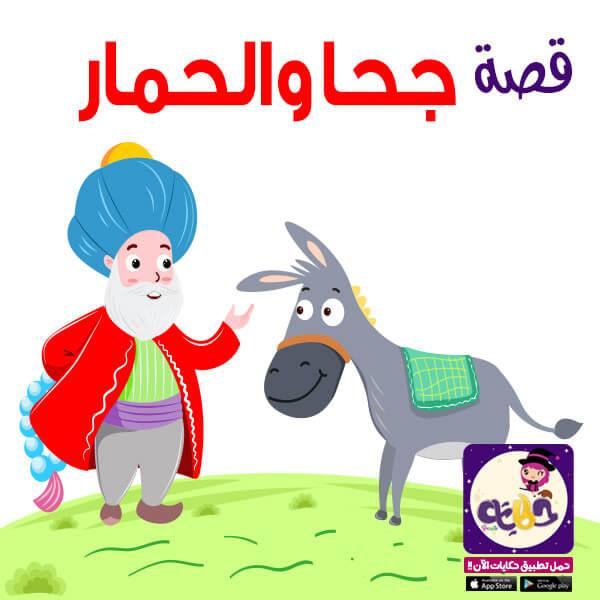 قصة جحا والحمار وابنه .. قصص وطرائف جحا المضحكة