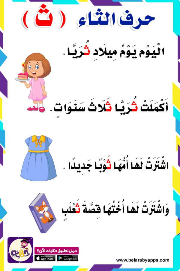 قصة حرف الثاء قصص الحروف العربية بالصور