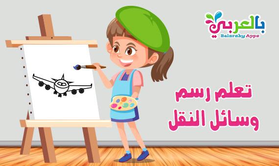 تعلم رسم وسائل النقل والمواصلات ـ تعليم الرسم للاطفال