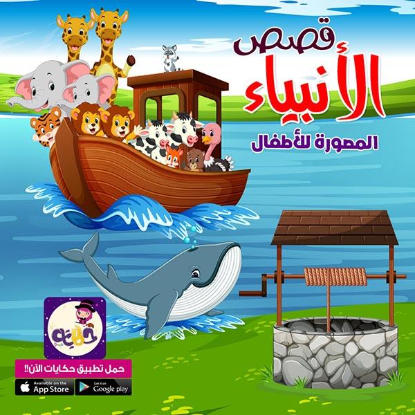 قصص الأنبياء مبسطة للاطفال .. قصص الانبياء مصورة بتطبيق حكايات بالعربي