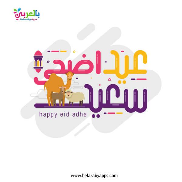 صور عيد اضحى سعيد 2019
