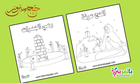 رسومات عن مناسك الحج للتلوين