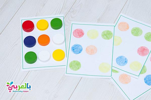 لعبة تعليم الالوان - أنشطة للاطفال في المنزل