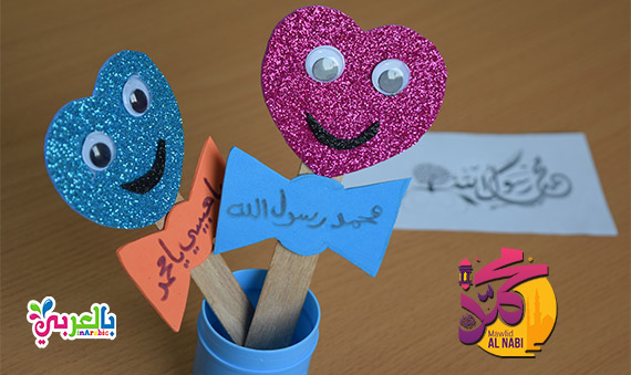 Islamic arts and crafts ideas