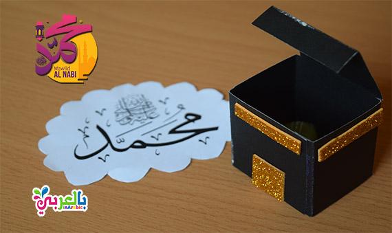 Kaaba Craft - Hajj and Eid Ul Adha Activity - Eid Al Adha and Hajj Crafts for Kids