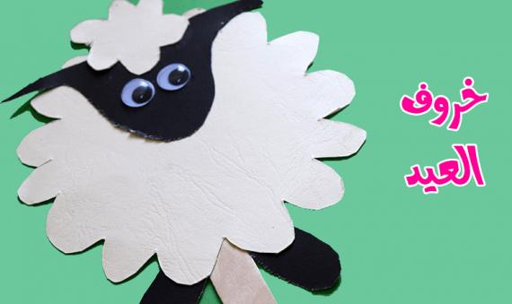 صنع خروف العيد مع هديه بسيطة