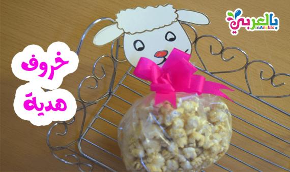 توزيعات عيد الاضحى للاطفال - صنع خروف هدية