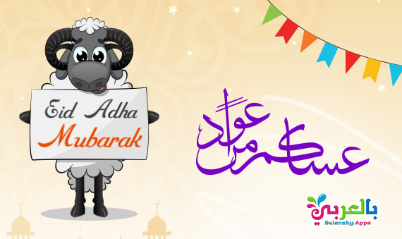أجمل بطاقات عيد اضحى مبارك 2020 .. عساكم من عواده