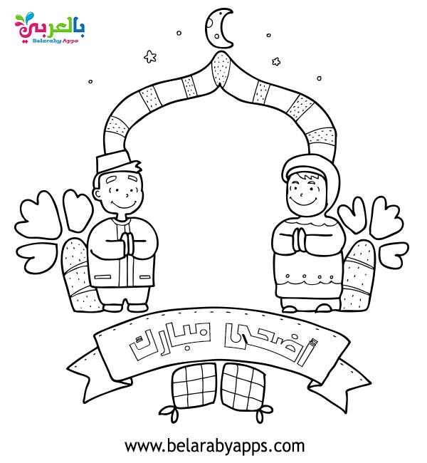 رسوماتجميلة عنعيدالأضحى - eid al adha coloring pages printable