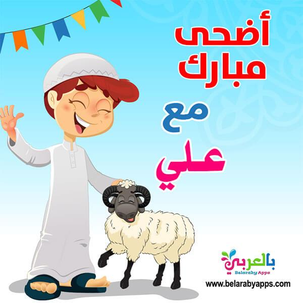 تهنئة عيد الأضحى مع كتابة الاسم