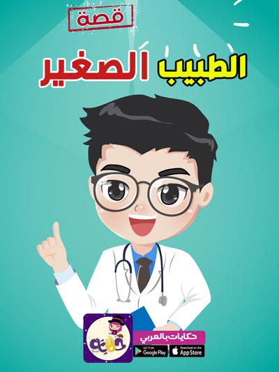 حكاية الطبيب الصغير .. قصة مسلية للاطفال عن مهنة الطبيب