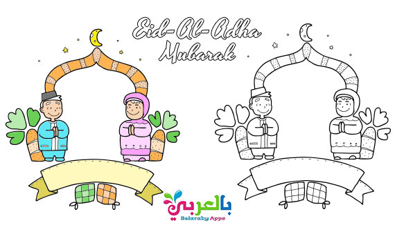 Free Eid Al Adha Coloring Pages Printable