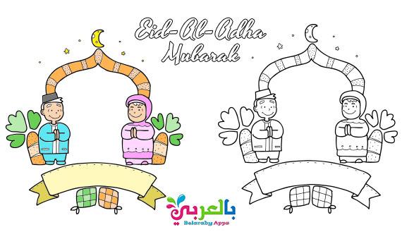 صور للتلوين عن عيد الأضحى للأطفال - رسم خروف العيد