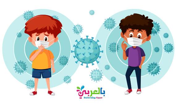 صور ورسومات عن فيروس كورونا للأطفال .. الوقاية من فيروس كورونا