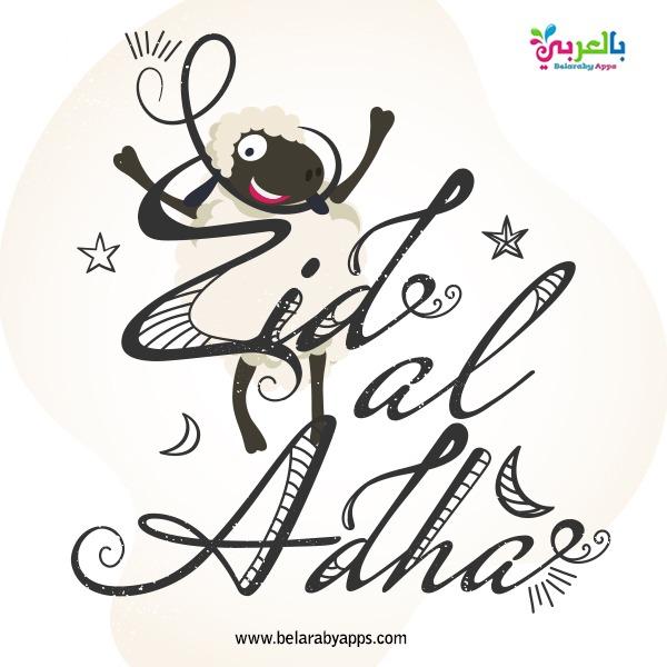 Eid al Adha doodle images