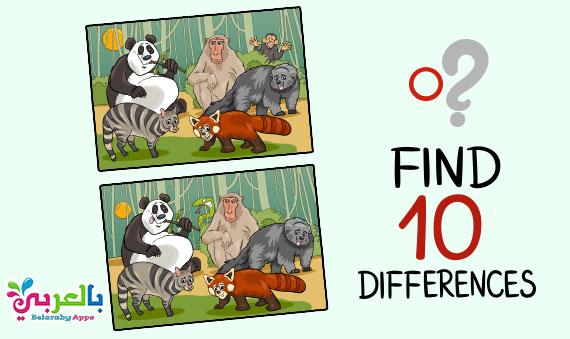 لعبة الاختلافات العشرة بين الصورتين :: أوجد الاختلافات - Spot the 10 differences between the two pictures