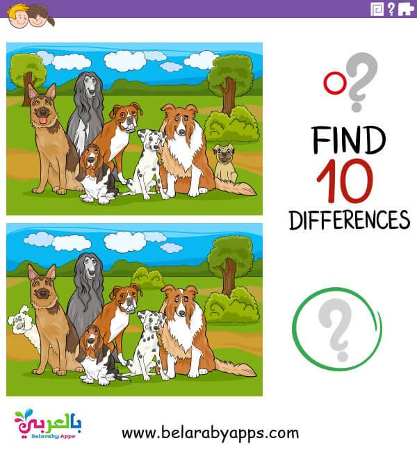 اوجد الاختلاف بين الصور
