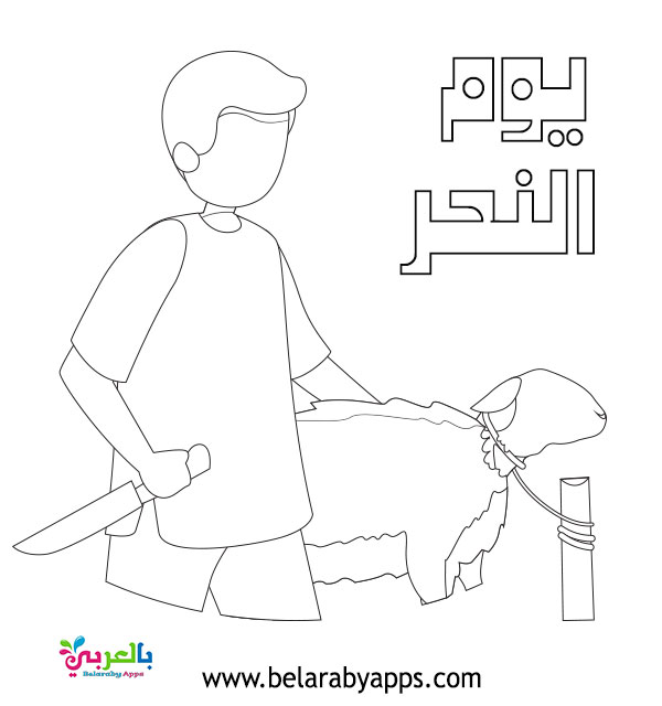 Download Free Eid Al Adha activities  - Eid ul Adha Coloring Pages & Activity Sheets