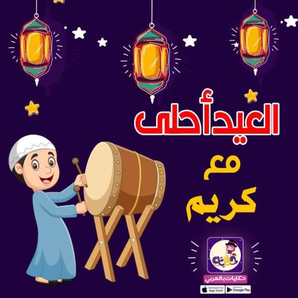 العيد احلى معكريم