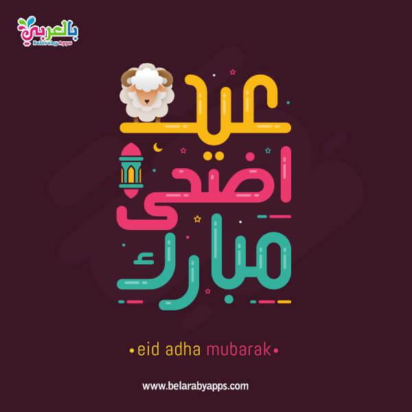Eid mubarak 2020 quotes